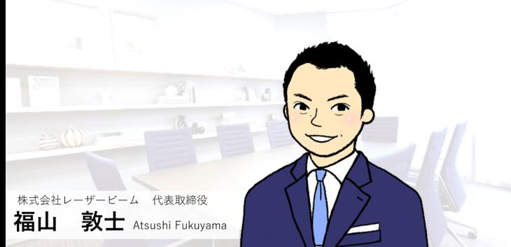 営業力は人間力。成果を出し続ける福山さんがいつも心に留めているコト