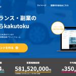 kakutokuの評判は?営業フリーランス・副業案件やよくある疑問、ユーザーの声をまとめました