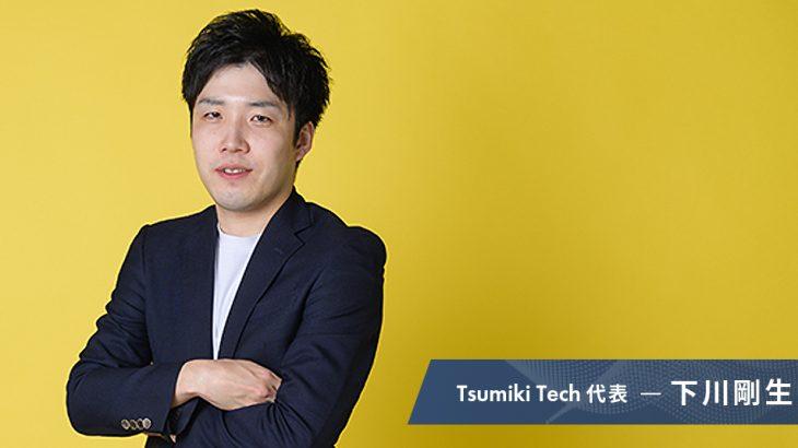 営業戦略から一貫したサポート。Tsumiki Techの強さの秘訣とは?